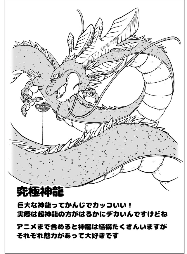 Dragon Ball Super: Hóa ra Granola đã triệu hồi rồng thần Ultimate Shenron chỉ bằng 2 viên ngọc rồng - Ảnh 2.