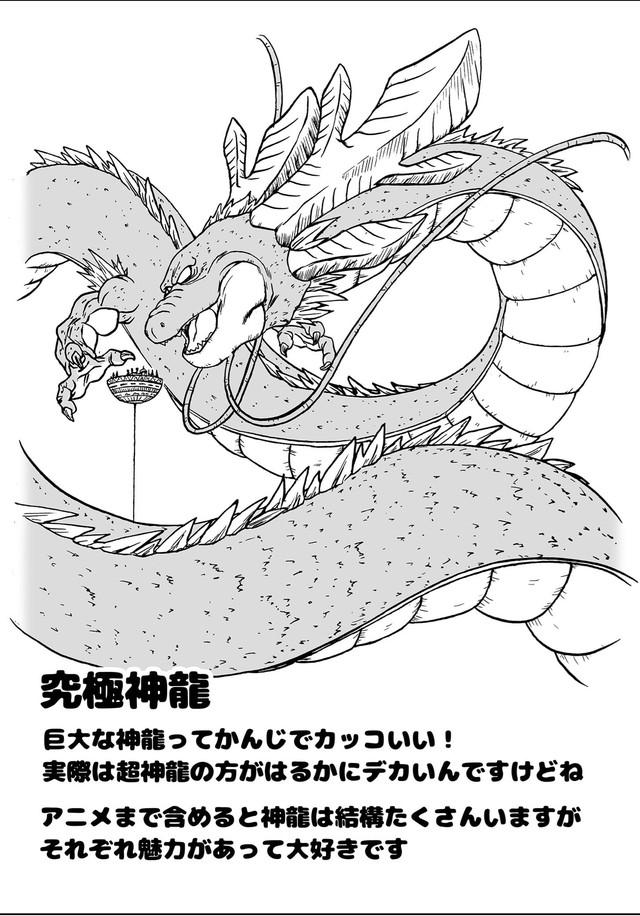 Dragon Ball Super: Ultimate Shenron mà Granola triệu hồi là rồng thần đã xuất hiện trong phần GT và bị fan ví giống con lươn - Ảnh 1.