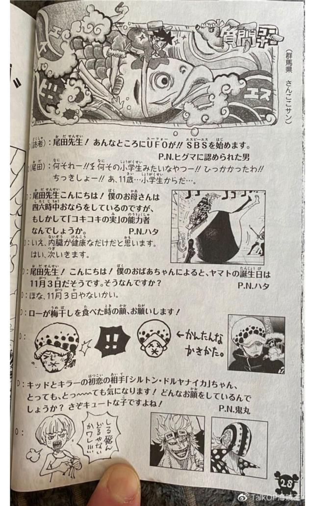 One Piece: Hình ảnh Sanji khi về già và những thông tin thú vị tại SBS 98 mà các fan cần biết - Ảnh 5.