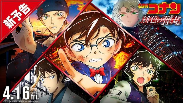 Movie thứ 24 của Detective Conan sẽ phát hành gần 500 rạp chiếu phim cùng một lúc - Ảnh 2.
