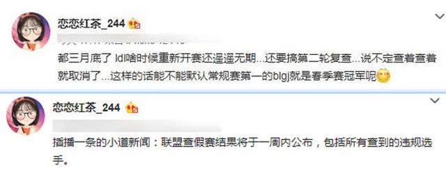 Riot Trung Quốc tiến hành điều tra toàn diện vụ việc bán độ tại LDL, cả LPL cũng có rất nhiều người liên can - Ảnh 2.