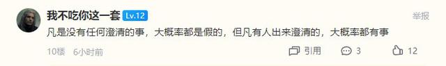 Đại diện Suning phủ nhận tin đồn bán Bin, cộng đồng lại mỉa mai: Chẳng qua chưa được giá thôi - Ảnh 4.