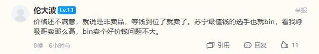 Đại diện Suning phủ nhận tin đồn bán Bin, cộng đồng lại mỉa mai: Chẳng qua chưa được giá thôi - Ảnh 5.