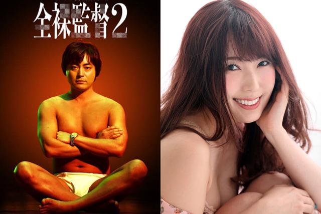 Phim kể về ông tổ ngành 18+ chốt ngày ra phần 2 chính thức, dân tình đồn đoán Yui Hatano sẽ có suất? - Ảnh 3.