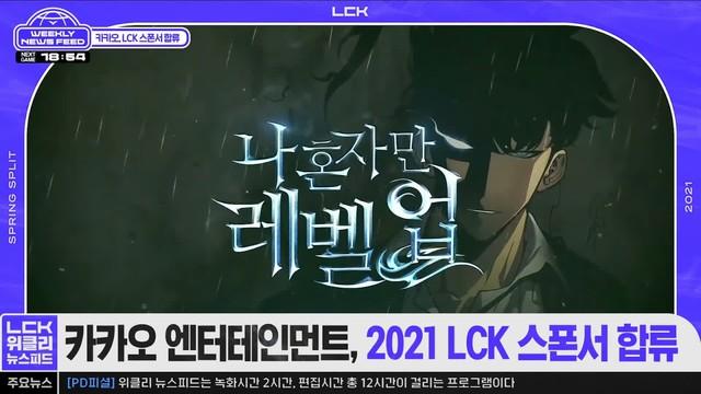 LMHT: Fan hâm mộ hy vọng Riot ra mắt trang phục liên quan đến Webtoon sau khi Kakao tài trợ cho LCK - Ảnh 2.