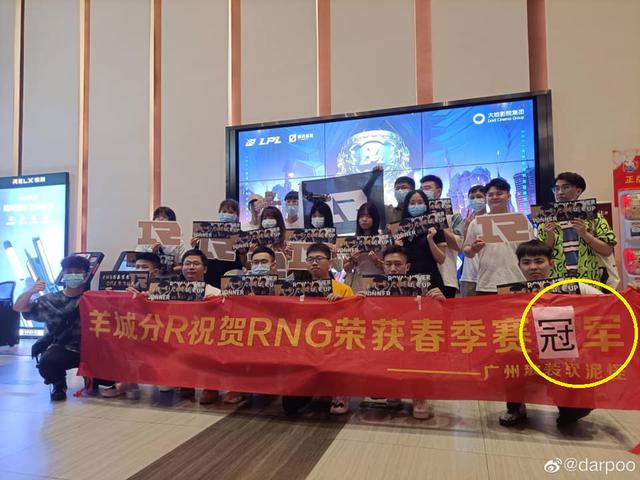 Chuyện thật như đùa: Hội fan RNG in sẵn băng rôn chào mừng Á quân vì không dám tin đội nhà có thể vô địch? - Ảnh 3.
