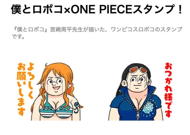 Chọc mù mắt với bộ ảnh các mỹ nữ One Piece bị phá vỡ hình tượng theo phong cách của Boku to Roboco - Ảnh 3.