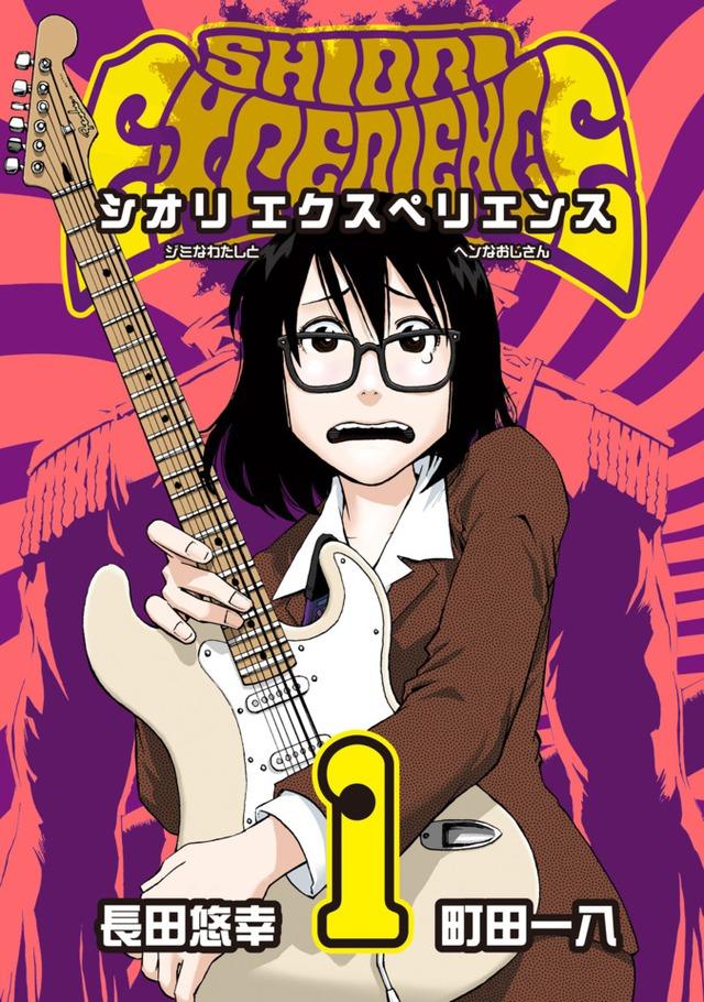 Review manga siêu hay: Shiori Experience, truyện tranh truyền cảm hứng đáng đọc nhất thế kỷ 21 - Ảnh 2.