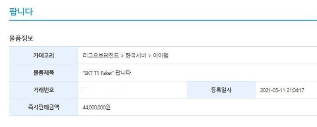 LMHT: Nick-name SKT T1 Faker ở máy chủ Hàn Quốc bất ngờ được rao bán với giá 900 triệu đồng - Ảnh 3.