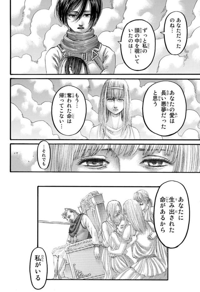 Sốc: Kết thúc thật sự Attack On Titan chap 139 đúng như lời đồn, Titan vẫn còn tồn tại, Mikasa không còn nguyên vẹn - Ảnh 2.