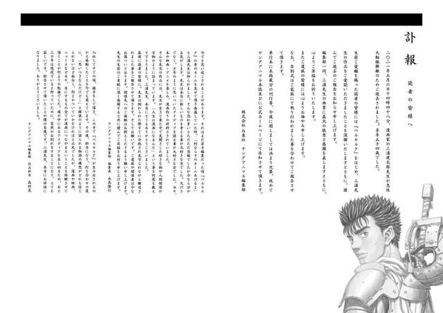 Cộng đồng mạng bàng hoàng khi nghe tin tác giả Kentaro Miura qua đời, tương lai nào cho manga huyền thoại Berserk - Ảnh 2.