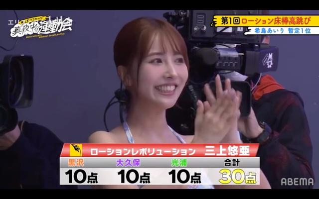 Tham dự gameshow, Yua Mikami đoạt luôn ngôi quán quân, suýt hớ hênh vì sự cố bất ngờ - Ảnh 12.