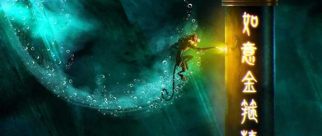 Netflix sắp ra mắt series hoạt hình Tề Thiên Đại Thánh do Châu Tinh Trì sản xuất - Ảnh 1.