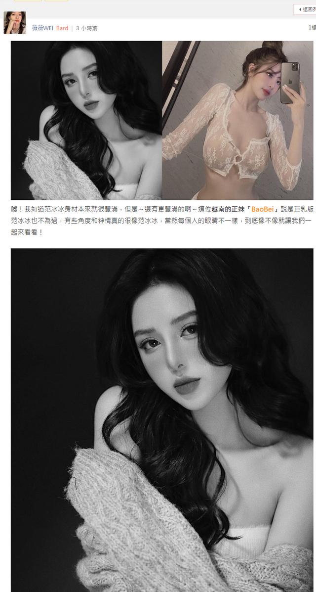 Quá xinh đẹp và gợi cảm, hot girl Việt bất ngờ xuất hiện trên báo nước ngoài, được khen ngợi giống Phạm Băng Băng như đúc - Ảnh 2.