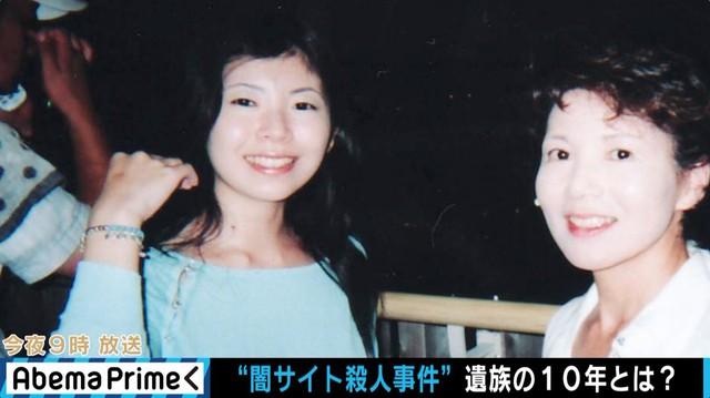 Rie Isogai: Vụ án xuất phát từ dark web Nhật Bản khiến người người sợ hãi - Ảnh 4.