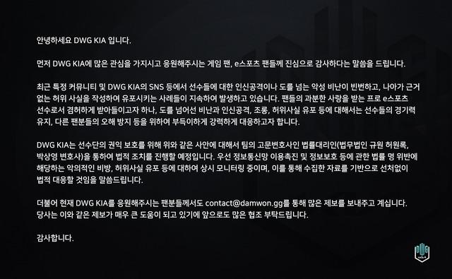 DWG KIA thông báo sẽ khởi kiện các đối tượng tấn công các tuyển thủ qua MXH - Ảnh 1.