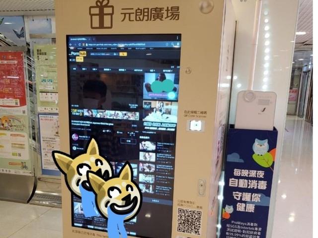 Máy đổi quà bất ngờ hiển thị màn hình phim 18+ giữa trung tâm thương mại, CĐM nghi vấn Do IT xem hay do hacker phá - Ảnh 2.