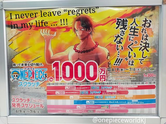One Piece: Công ty Nhật Bản lấy hình ảnh anh trai Luffy và câu nói kinh điển trong trận chiến với Râu Đen quảng bá xổ số - Ảnh 1.