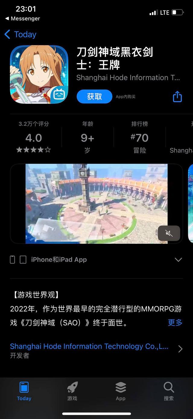 """Hướng dẫn tải bom tấn thế giới mở Sword Art Online """"chính chủ"""" đang cực kỳ hot chỉ trong... 1 nốt nhạc - Ảnh 10."""