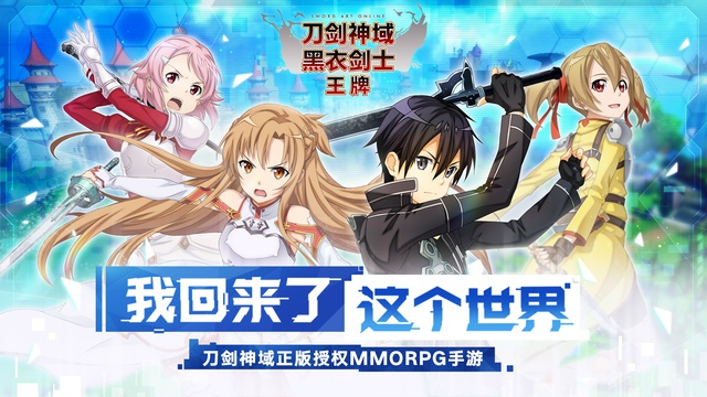 """Hướng dẫn tải bom tấn thế giới mở Sword Art Online """"chính chủ"""" đang cực kỳ hot chỉ trong... 1 nốt nhạc - Ảnh 1."""
