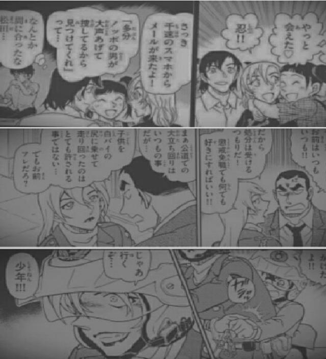 Conan chap 1075 sẽ chứng kiến câu chuyện tình yêu của nữ thần gió Hagiwara Chihaya và chàng thanh tra tốt bụng - Ảnh 2.
