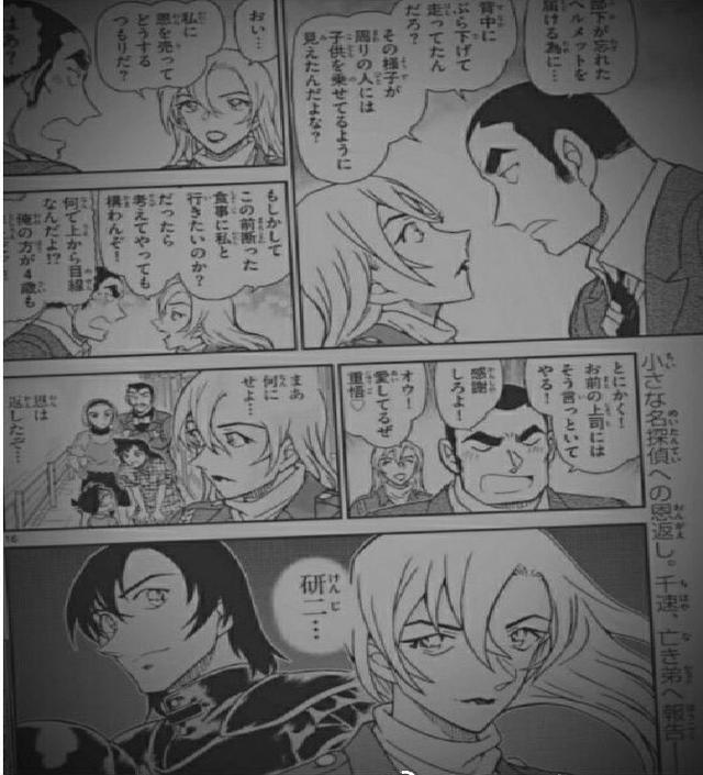 Conan chap 1075 sẽ chứng kiến câu chuyện tình yêu của nữ thần gió Hagiwara Chihaya và chàng thanh tra tốt bụng - Ảnh 3.