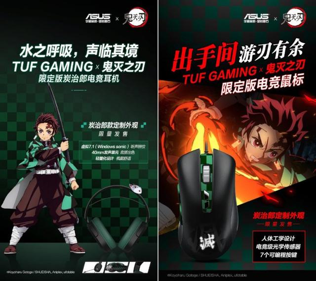 """ASUS bất ngờ ra mắt hệ sinh thái Kimetsu no Yaiba cực chất dành cho game thủ chơi hệ """"hơi thở"""""""