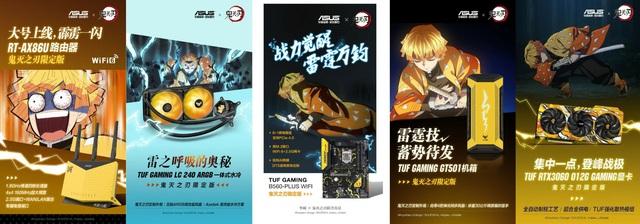 """ASUS bất ngờ ra mắt hệ sinh thái Kimetsu no Yaiba cực chất dành cho game thủ chơi hệ """"hơi thở"""" - Ảnh 2."""