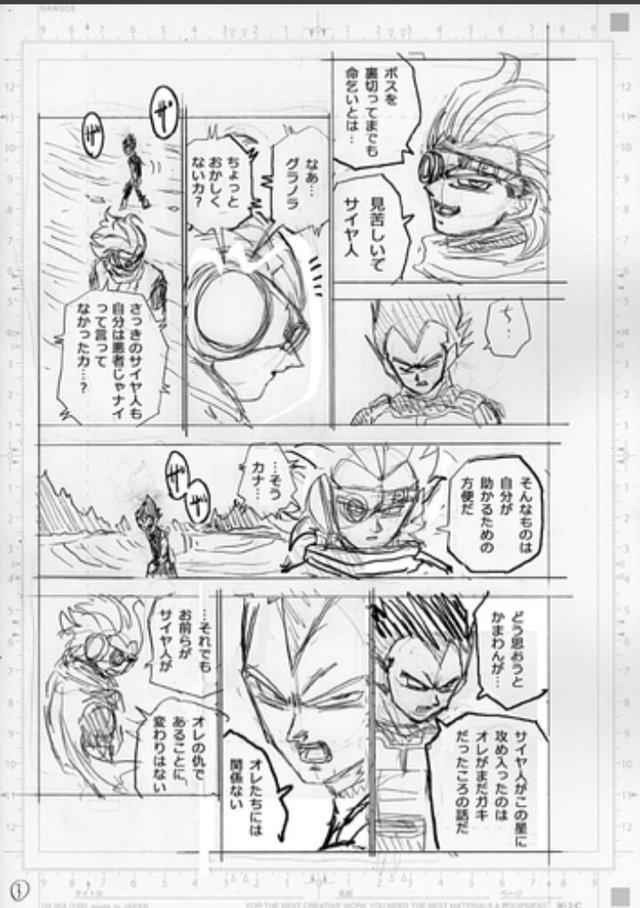 Spoil Dragon Ball Super chap 74: Vegeta quyết chiến Granola, cơ hội để hoàng tử Saiyan tỏa sáng đã đến? - Ảnh 3.