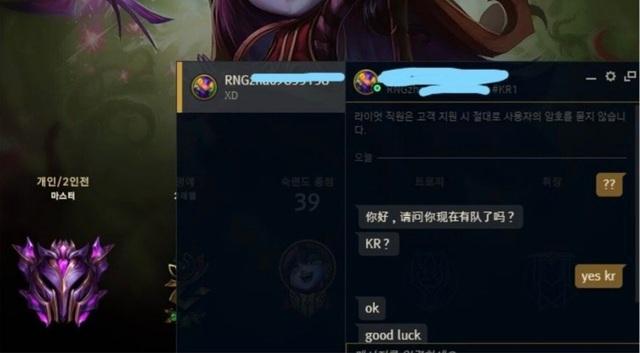 LMHT: Nữ game thủ Thách đấu Hàn từng bị Ghost , BeryL... miệt thị, bất ngờ được nhà vô địch LPL liên hệ - Ảnh 2.