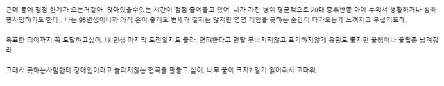 Cộng đồng LMHT xứ Hàn không khỏi cảm động trước nỗ lực leo rank của một game thủ khuyết tật - Ảnh 3.