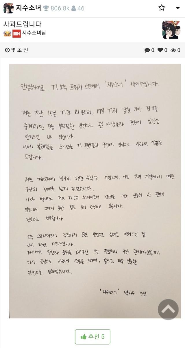 T1 thông báo xử phạt nữ streamer JisooGirl vì hành động cổ vũ đối thủ, ai ngờ lại bị fan chỉ trích vì làm ăn tắc trách - Ảnh 2.