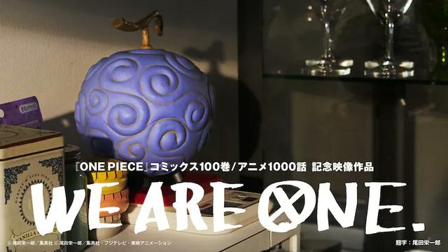 One Piece công bố dự án phim ngắn đặc biệt WE ARE ONE nhân dịp kỷ niệm 24 năm phát hành - Ảnh 2.