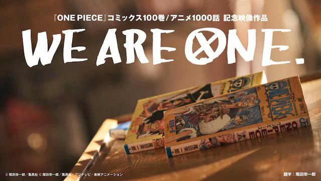 One Piece công bố dự án phim ngắn đặc biệt WE ARE ONE nhân dịp kỷ niệm 24 năm phát hành - Ảnh 4.