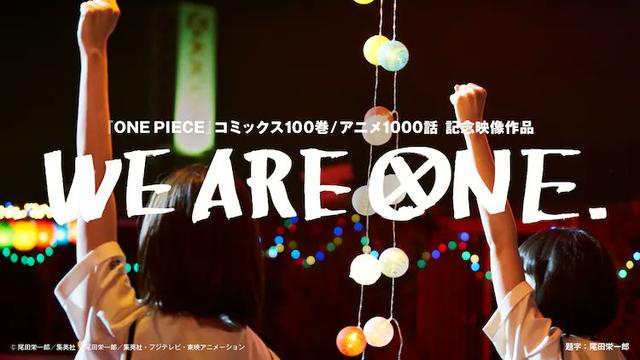 One Piece công bố dự án phim ngắn đặc biệt WE ARE ONE nhân dịp kỷ niệm 24 năm phát hành - Ảnh 5.