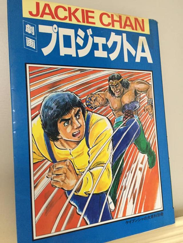 Thành Long không chỉ là biểu tượng võ thuật Trung Hoa mà còn là cảm hứng sáng tác cho nhiều mangaka nổi tiếng - Ảnh 7.