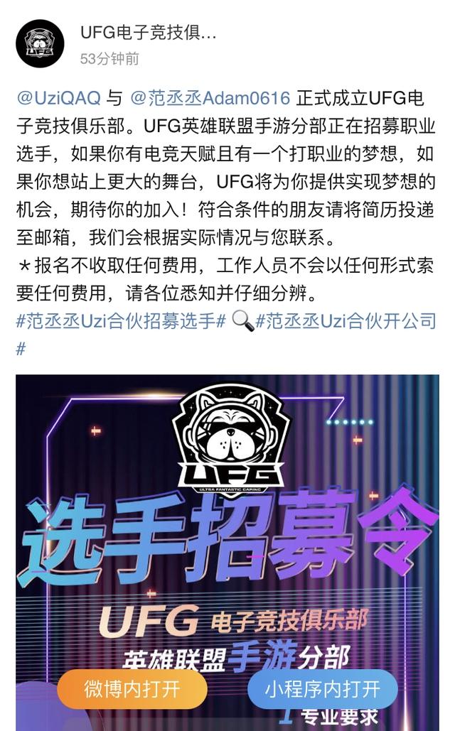 Tổ chức Esports của chủ tịch Uzi chính thức lộ diện với mục tiêu xây dựng team Liên Minh: Tốc Chiến - Ảnh 2.