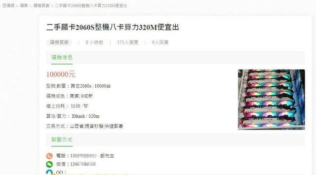 Thợ đào tiền ảo Trung Quốc đang mở ngày hội siêu sale card đồ họa: RTX 3070 chỉ 400 USD, RTX 3060 chưa tới 300 USD - Ảnh 3.
