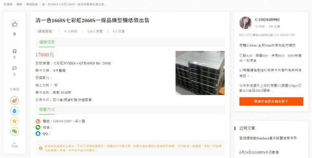 Thợ đào tiền ảo Trung Quốc đang mở ngày hội siêu sale card đồ họa: RTX 3070 chỉ 400 USD, RTX 3060 chưa tới 300 USD - Ảnh 4.