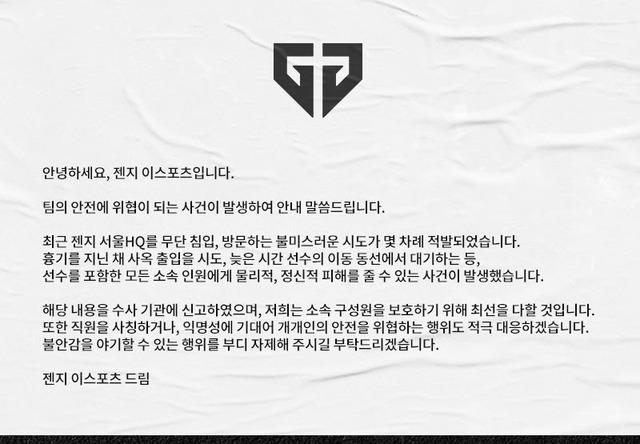 Sau khi nhận tối hậu thư của fan, Gen.G tiếp tục phát hiện trụ sở chính bị kẻ có vũ khí đột nhập - Ảnh 2.