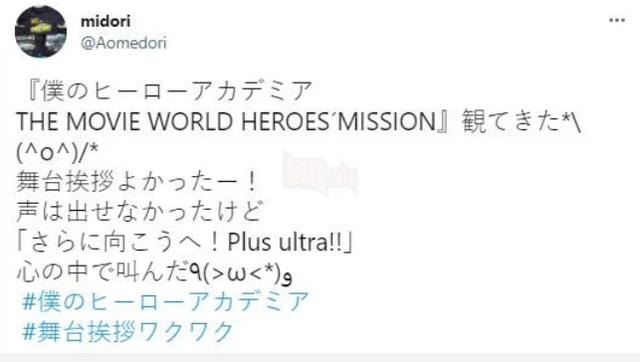 My Hero Academia: World Heroes Mission nhận cơn mưa lời khen tới từ khán giả Nhật, đánh nhau thì ít mà tấu hài thì nhiều - Ảnh 7.