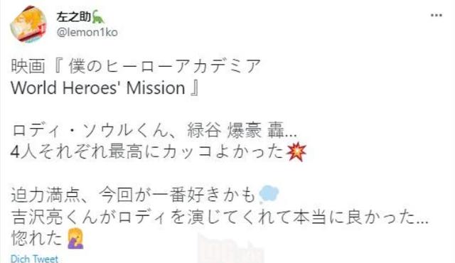 My Hero Academia: World Heroes Mission nhận cơn mưa lời khen tới từ khán giả Nhật, đánh nhau thì ít mà tấu hài thì nhiều - Ảnh 6.