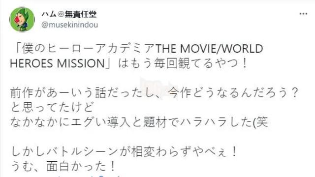 My Hero Academia: World Heroes Mission nhận cơn mưa lời khen tới từ khán giả Nhật, đánh nhau thì ít mà tấu hài thì nhiều - Ảnh 5.
