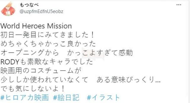My Hero Academia: World Heroes Mission nhận cơn mưa lời khen tới từ khán giả Nhật, đánh nhau thì ít mà tấu hài thì nhiều - Ảnh 4.
