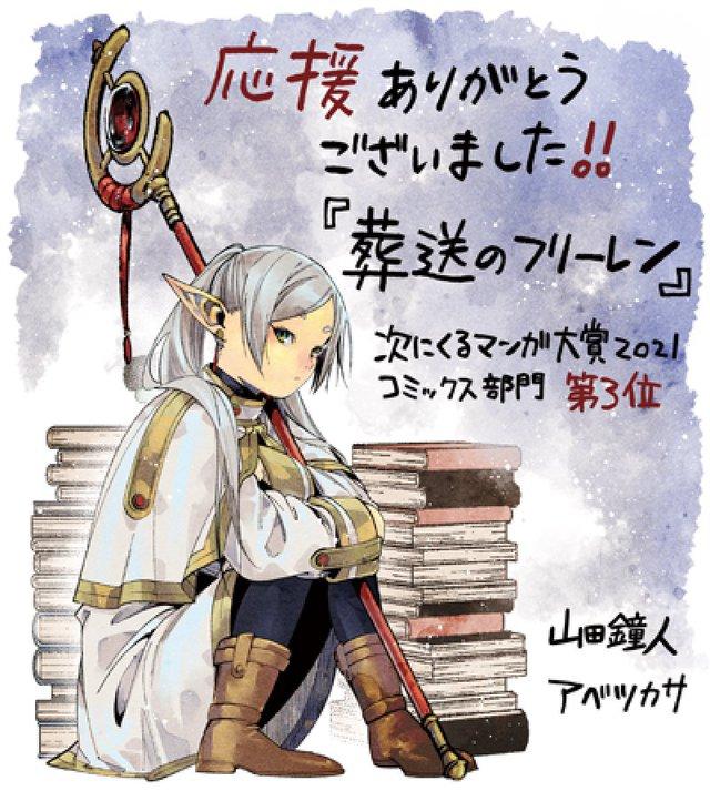 Kaiju No.8 bất ngờ chiến thắng giải thưởng Manga đình đám Nhật Bản - Ảnh 3.