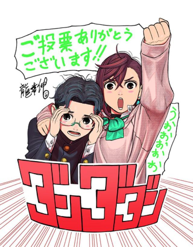 Kaiju No.8 bất ngờ chiến thắng giải thưởng Manga đình đám Nhật Bản - Ảnh 5.