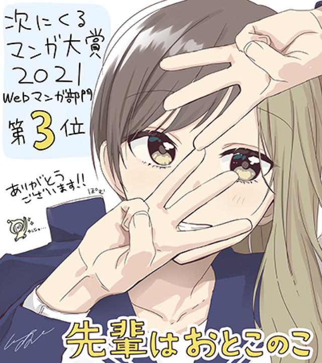 Kaiju No.8 bất ngờ chiến thắng giải thưởng Manga đình đám Nhật Bản - Ảnh 6.