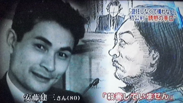 Vụ án góa phụ đen Nhật Bản: Khi con mồi là những người đàn ông giàu có độc thân - Ảnh 5.