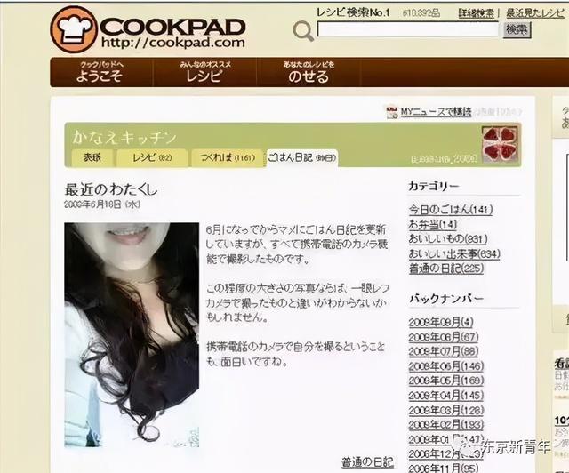 Vụ án góa phụ đen Nhật Bản: Khi con mồi là những người đàn ông giàu có độc thân - Ảnh 3.