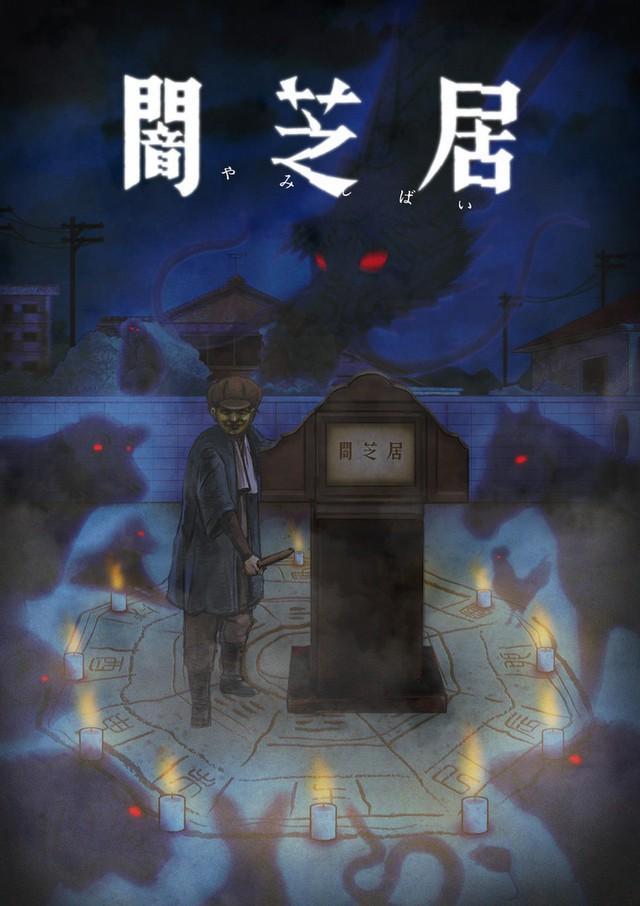 Top 5 anime kinh dị được mong chờ nhất năm 2021, Uzumaki của Junji Ito gây bão MXH bởi những hình ảnh kinh hãi tột cùng - Ảnh 2.